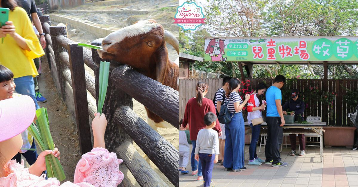 高雄動物園 壽山動物園:兒童牧場免費餵羊趣,高雄人氣親子景點 @緹雅瑪 美食旅遊趣
