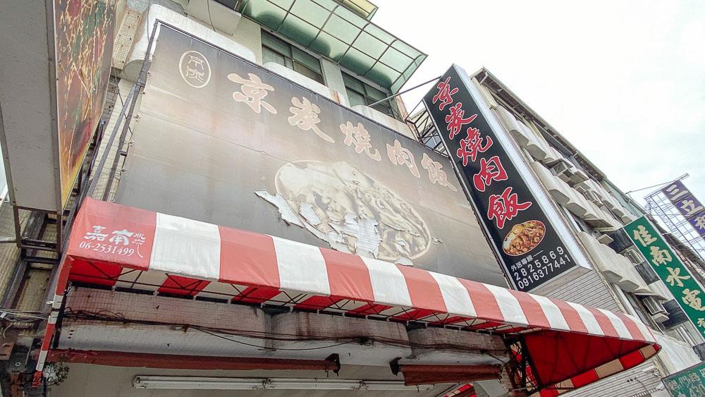 台南便當推薦》京炭燒肉飯:有好吃的台南燒肉飯,但我更愛魚肚飯 @緹雅瑪 美食旅遊趣
