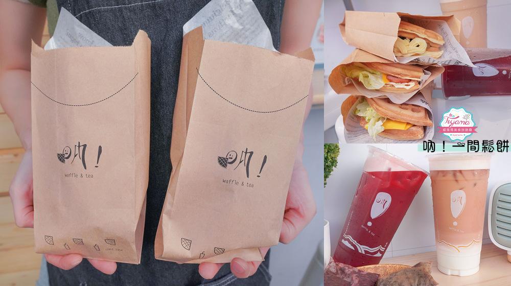 南應大美食「吶!一間鬆餅」,日式文青質感外帶鬆餅店 @緹雅瑪 美食旅遊趣