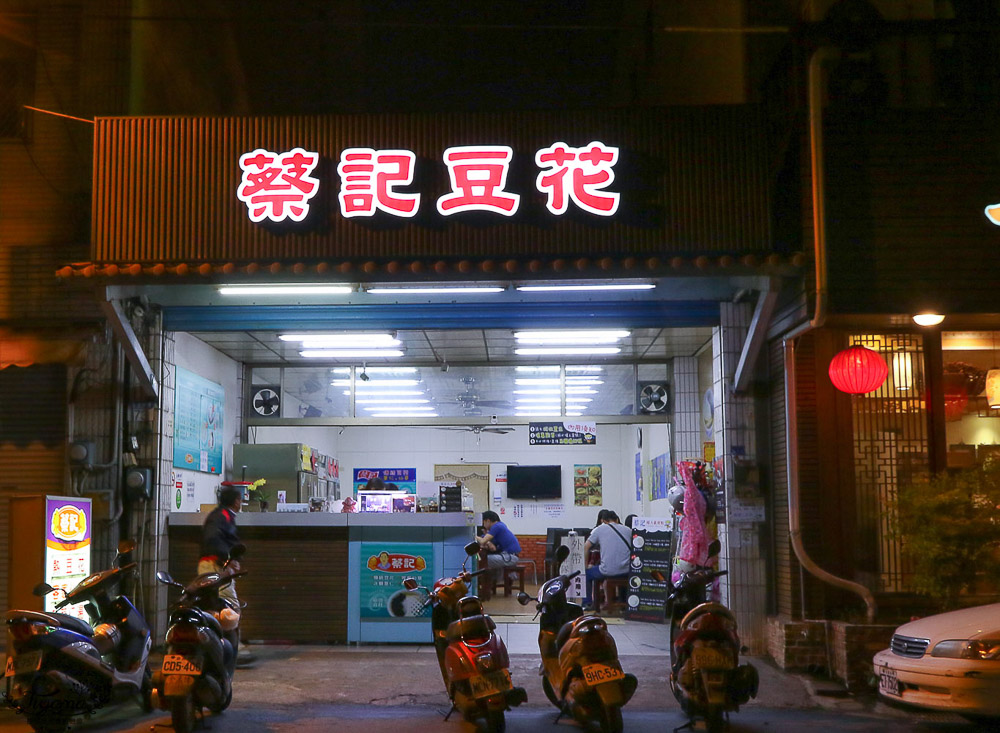 花蓮甜品小吃,在地人推薦「蔡記豆花」,料好實在的樸實小店 @緹雅瑪 美食旅遊趣