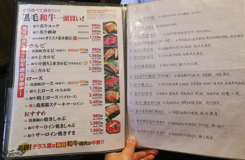燒肉乃那霸本店,平日半額燒肉好划算!要沖繩必吃燒肉名店 @緹雅瑪 美食旅遊趣