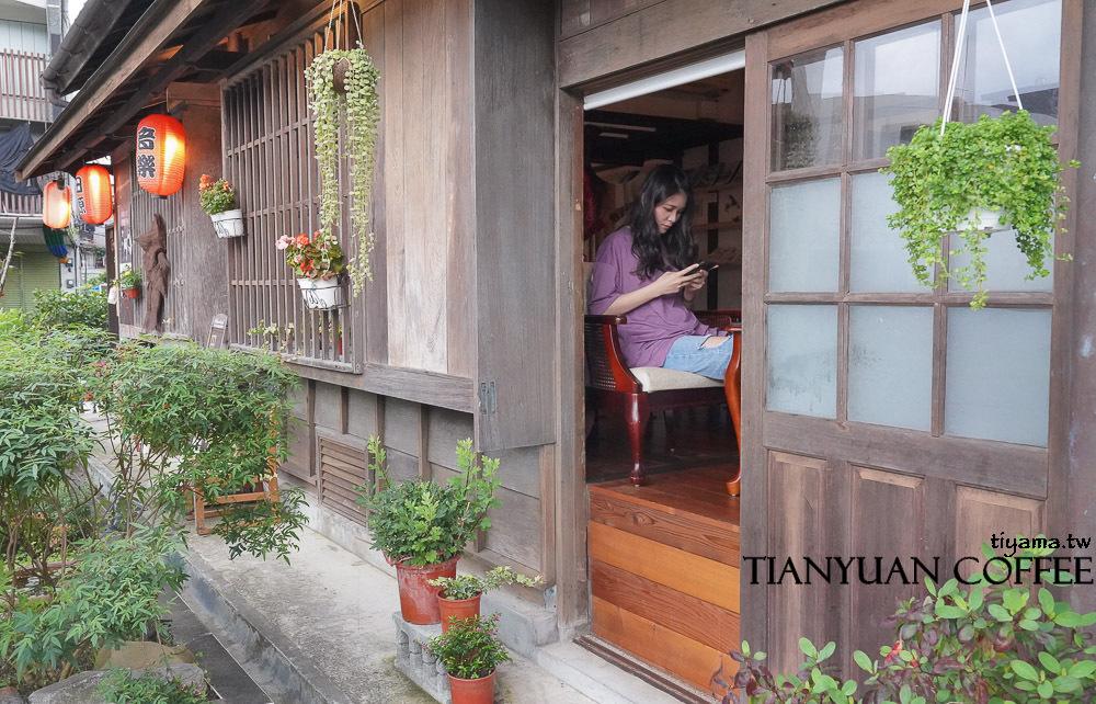 宜蘭頭城文創園區》田塬藝文咖啡館,時代記憶的老味道,日式建築品味慢活午茶時光 @緹雅瑪 美食旅遊趣