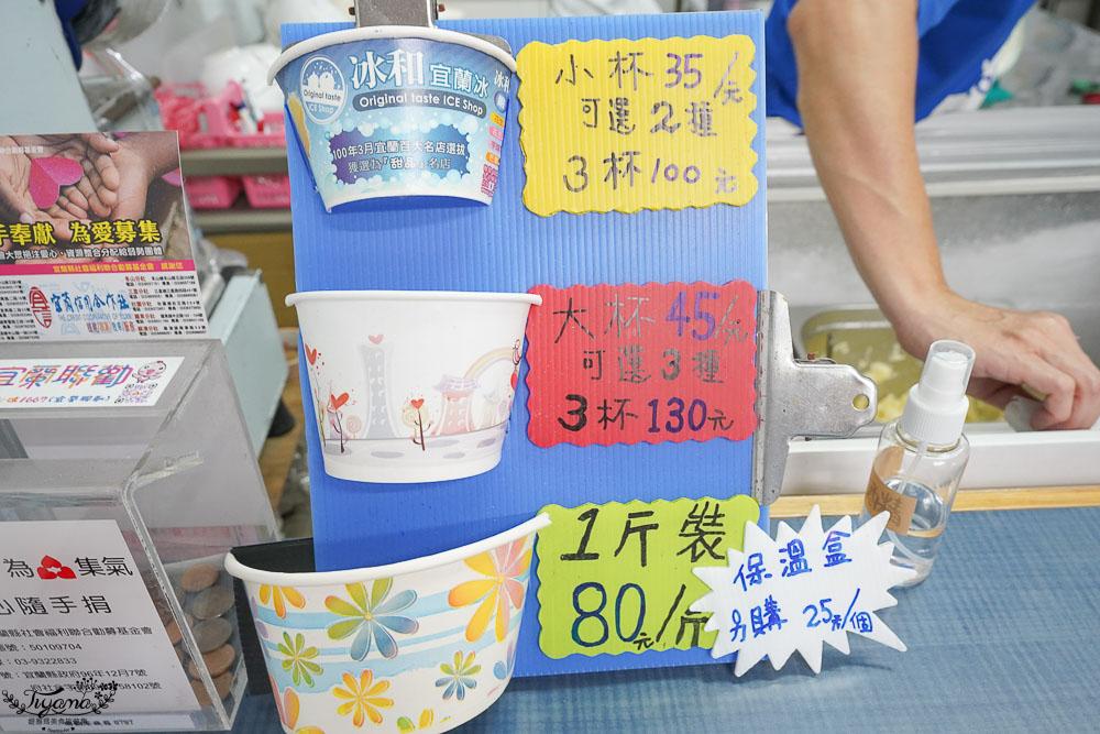 宜蘭冰店|冰和宜蘭冰,宜蘭綿綿、芋頭冰,美味滿足雙口味1杯35元!! @緹雅瑪 美食旅遊趣