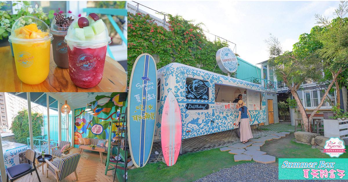 墾丁網美冰飲SummerBox夏天的盒子,天然美水果冰沙&手作蛋糕甜點 @緹雅瑪 美食旅遊趣