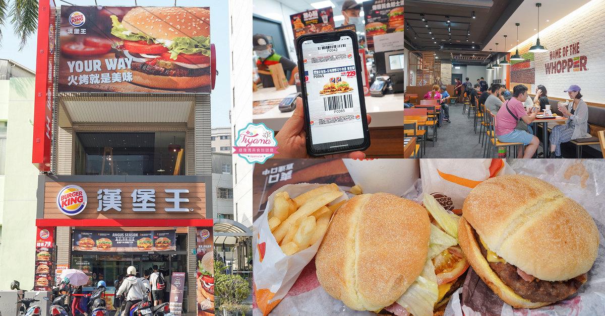 漢堡王菜單10月買一送一優惠券,好超值不吃太可惜!!漢堡王2020再次進駐台南 @緹雅瑪 美食旅遊趣