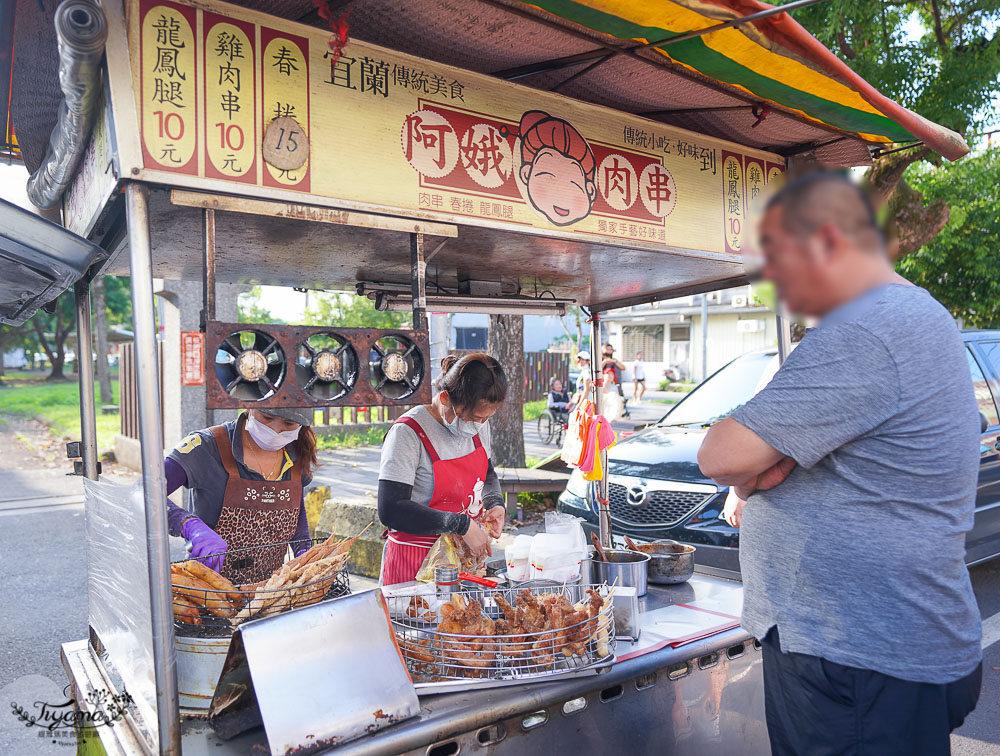宜蘭蘇澳文化國中旁10元雞肉串!阿娥雞肉串,平價現炸雞肉串傳統醃醬好滋味,龍鳳腿、春捲、炸地瓜片也好吃 @緹雅瑪 美食旅遊趣