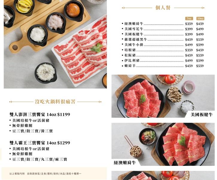 台南肉多多火鍋 現在有壽星肉蛋糕免費招待??也太讚了!全新蔬食自助吧只要268元就可以無限吃到飽 三人海多多也太豐盛吃到撐 @緹雅瑪 美食旅遊趣