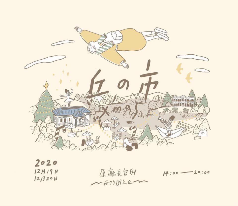 台南雙官邸聖誕市集》好市邸家 X 丘の市,繼「森山市集」再次最強的台南文創美食大集合!! @緹雅瑪 美食旅遊趣