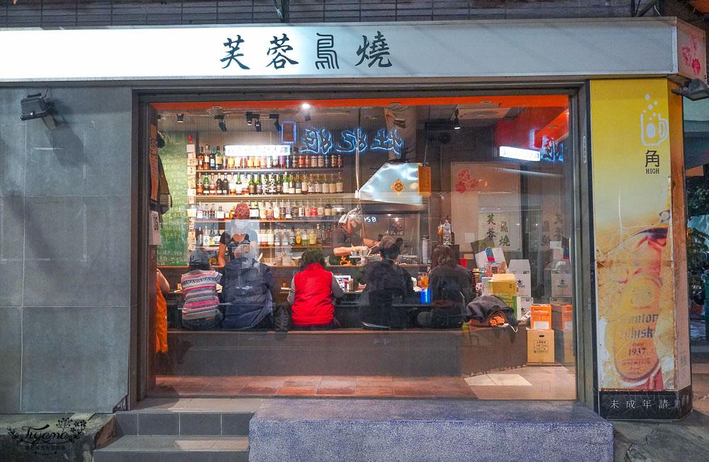 芙蓉鳥燒居酒屋,台南在地串燒老店,赤崁樓巷弄內的道地職人燒鳥,台南宵夜聚餐小酌好去處!! @緹雅瑪 美食旅遊趣