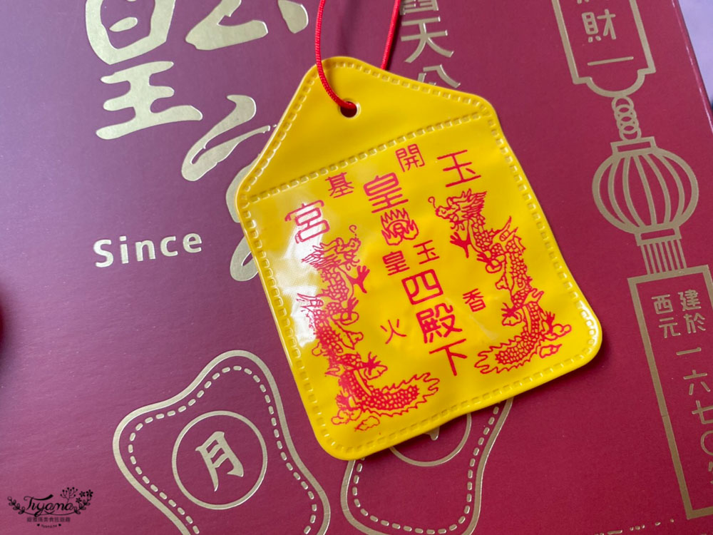 台灣最早天公廟/台南開基玉皇宮:安太歲、祭改開運化小人 @緹雅瑪 美食旅遊趣