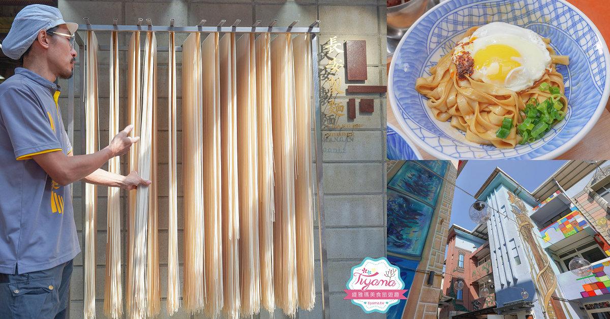 屏東景點 職人町「長安製麵」在地職人美食,快來品嚐手工傳統陽光掛麵的美味吧! @緹雅瑪 美食旅遊趣