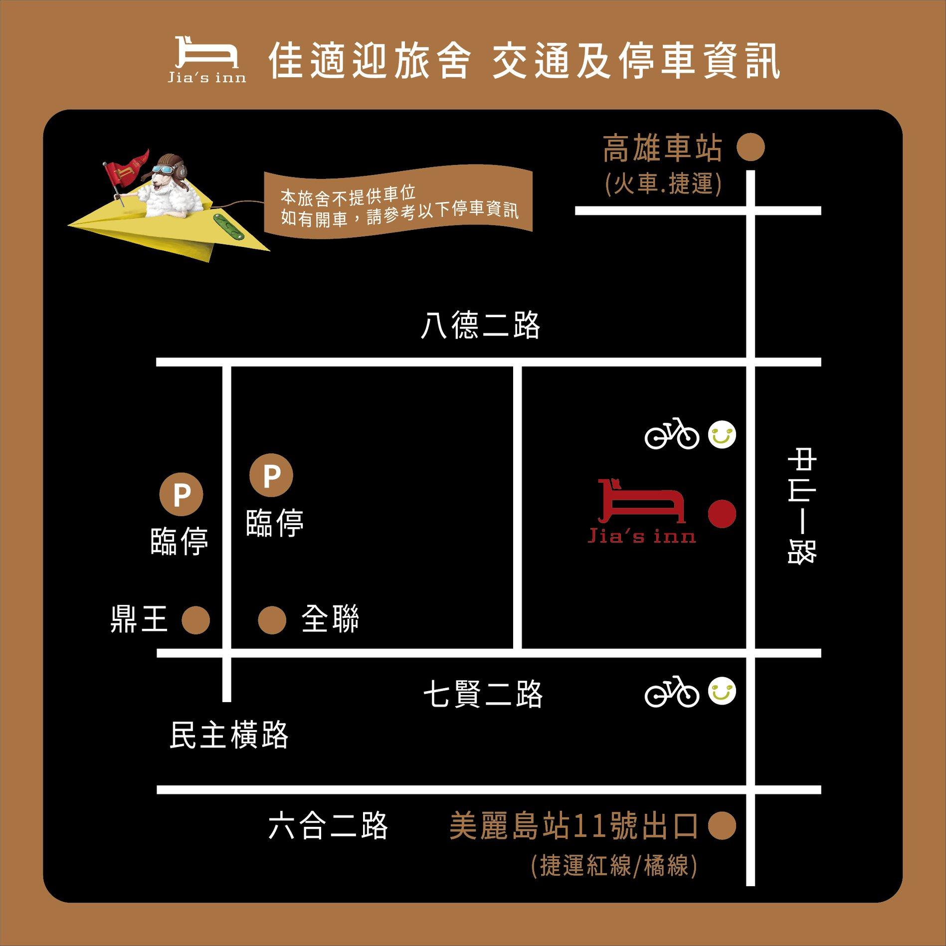 高雄新開幕飯店》佳適旅舍 高雄站前館 Jia's Inn,新穎平價新選擇,高雄輕鬆玩住宿新選擇! @緹雅瑪 美食旅遊趣