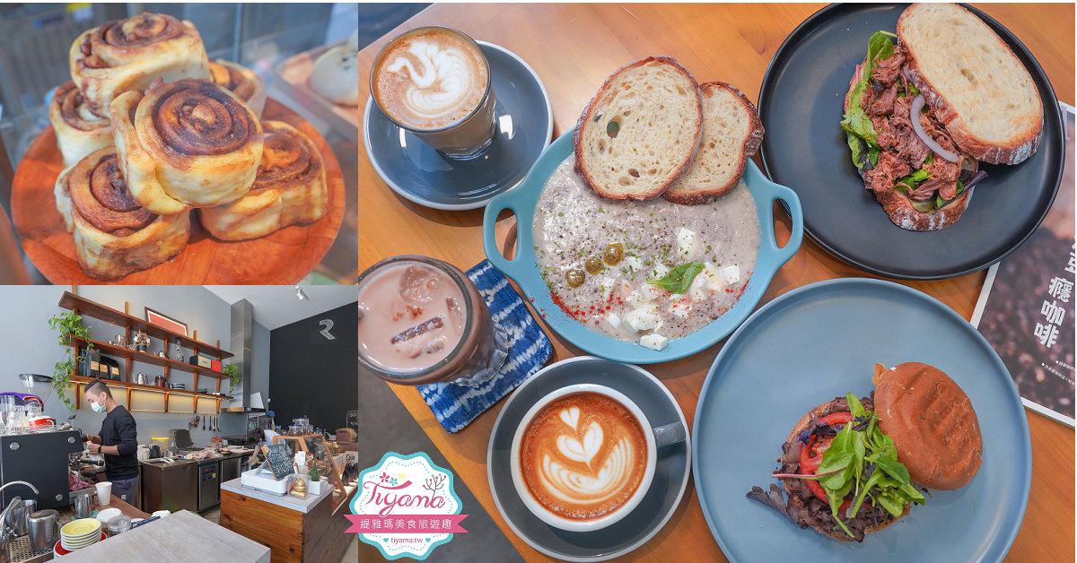 台南澳式咖啡&好吃肉桂捲!MR PICKY Roasters 個性咖啡館|台南咖啡外帶|專業烘豆廠 @緹雅瑪 美食旅遊趣