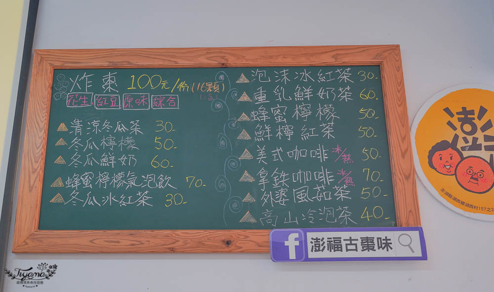澎湖親子景點必玩體驗!澎福古棗味,DIY手作古早味點心「炸棗&肪片龜」,好吃又好玩~ @緹雅瑪 美食旅遊趣