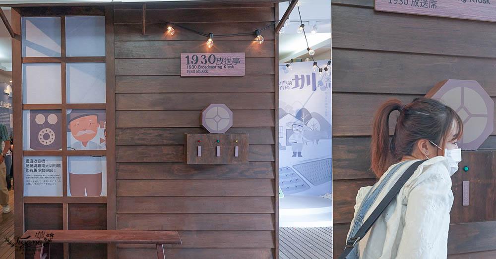 八田與一紀念園區|蔦町製菓工,日式和菓子午茶時光,烏山頭水庫好拍又好玩!! @緹雅瑪 美食旅遊趣