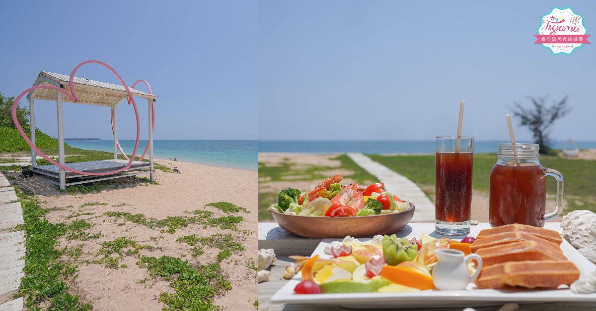 白灣景觀餐廳是餐廳也是景點!!絕美漸層海灘,澎湖超人氣海景餐廳 @緹雅瑪 美食旅遊趣