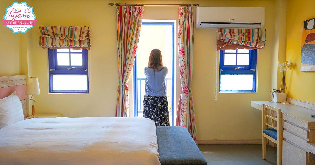 澎湖住宿|澎湖民宿,賽納美休閒渡假村,臨近山水沙灘,房間就可看見海景~ @緹雅瑪 美食旅遊趣