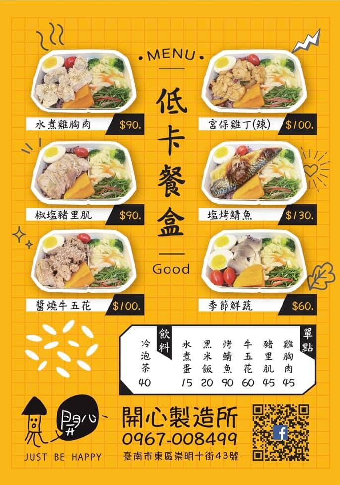 台南外帶便當/台南外送, 台南健康低卡餐盒「開心製造所」,爆好吃雞胸肉版宮保雞丁、雙倍超大片鹽烤鯖魚 @緹雅瑪 美食旅遊趣