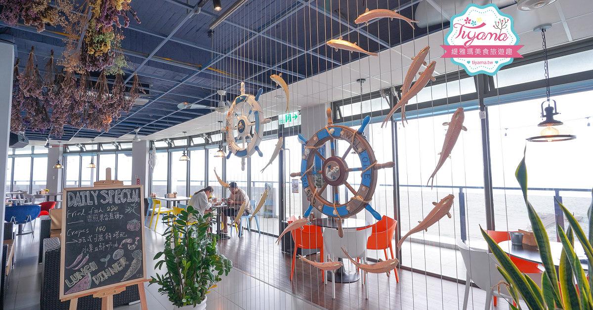 澎湖景觀餐廳》青灣360海岸歐亞料理,海景餐廳下午茶 @緹雅瑪 美食旅遊趣