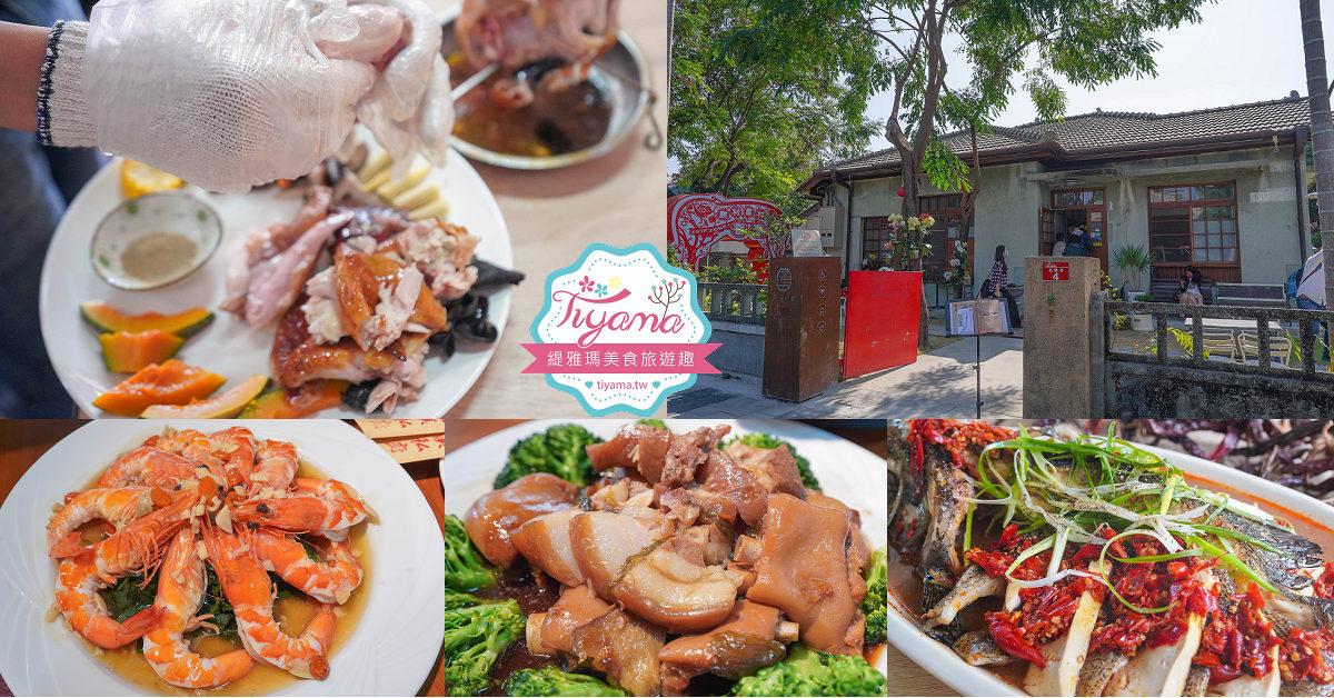 屏東美食,勝利星村「阿漢私廚」,美味眷村創意台菜這裡吃!! @緹雅瑪 美食旅遊趣