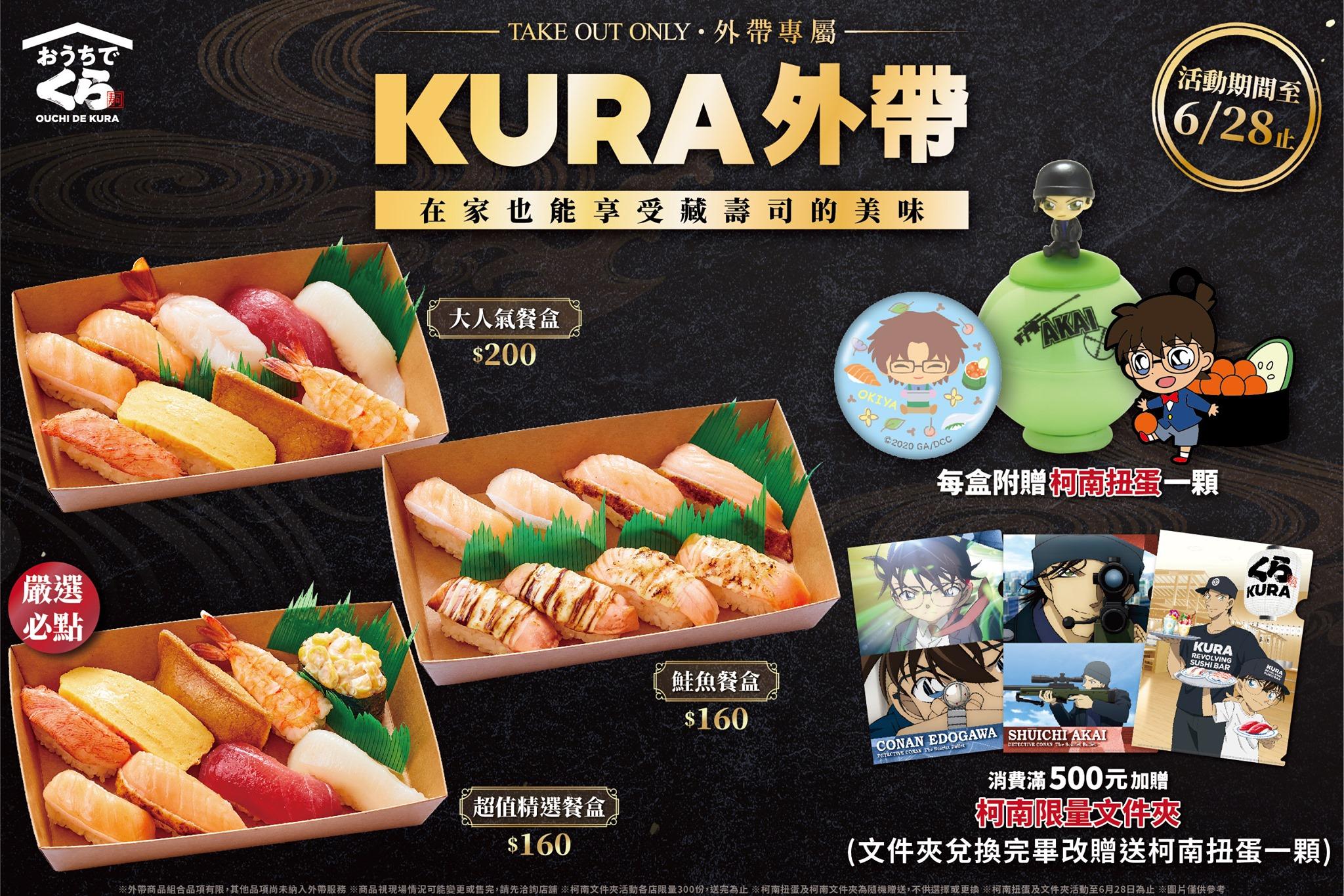 外帶壽司餐盒,藏壽司買一送一扭蛋,6款美味人氣壽司餐盒任你選,滿500再送文件夾或扭蛋!! @緹雅瑪 美食旅遊趣