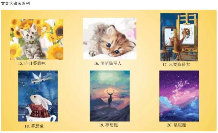 兒童油畫DIY在家畫出成就感!!無毒MIT台灣製造,兒童數字油畫/一般成人版,宅配買一送一只要579起 @緹雅瑪 美食旅遊趣