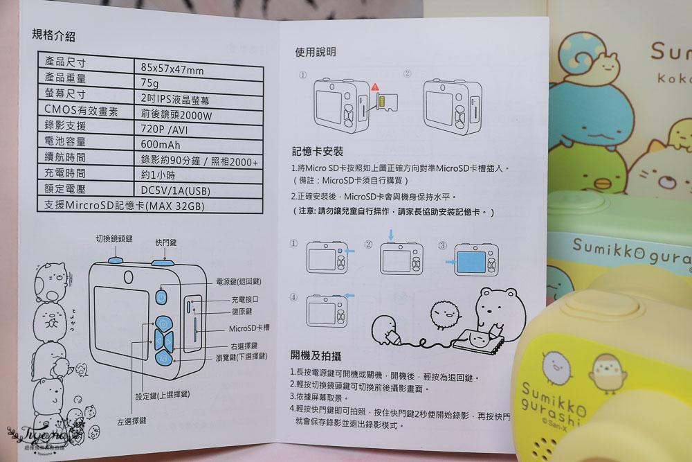 兒童相機》富佳泰/角落小夥伴童趣數位相機,全台唯一日本授權20組療癒圖框,前後雙鏡可自拍!! @緹雅瑪 美食旅遊趣