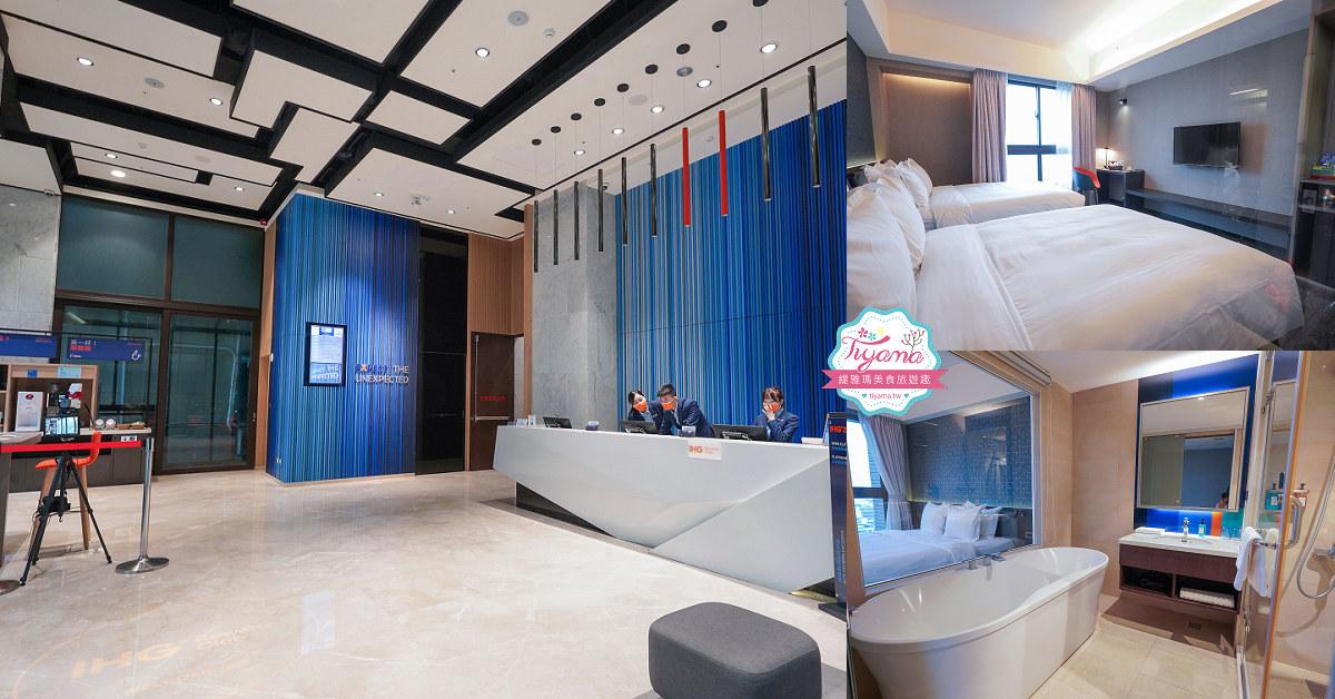 高雄優質平價住宿》高雄愛河智選假日酒店,雙人房2000元上下享自助早餐、迎賓咖啡飲料點心吧 @緹雅瑪 美食旅遊趣