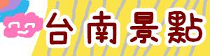 台南外帶家庭餐&煲仔餐「廚房有雞」家庭套餐只要800元,單人套餐煲仔餐/火鍋也只要199元 @緹雅瑪 美食旅遊趣