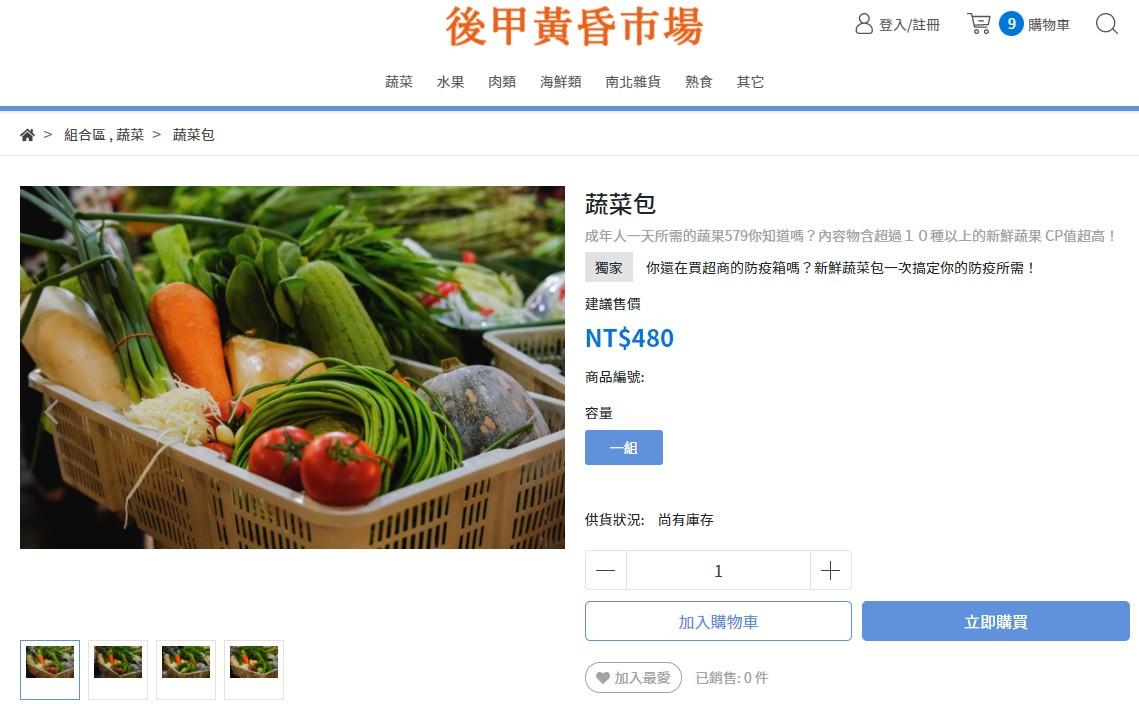 台南後甲黃昏市場 全台第一間幫你宅配的黃昏市場,今天訂明天到,市場美食一網打盡!! @緹雅瑪 美食旅遊趣