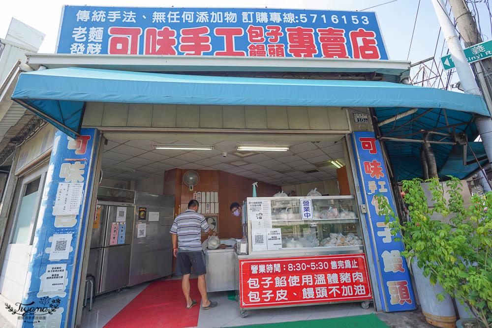 台南麻豆肉包/可味手工包子饅頭:麻豆在地人推薦,常常下午就買不到了!! @緹雅瑪 美食旅遊趣