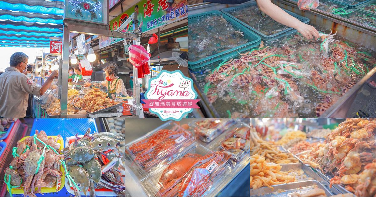 高雄漁港美食|興達港觀光漁市:買海鮮螃蟹小卷、魚丸炸海鮮、生魚片,生食熟食一次買齊 @緹雅瑪 美食旅遊趣