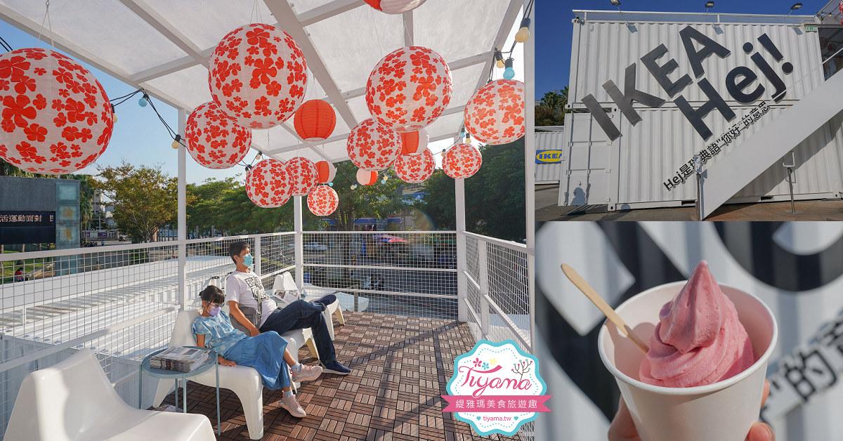 嘉義IKEA快閃店/ IKEA Hej 行動商店:白色貨櫃屋出沒!!文化公園不只有共融公園 @緹雅瑪 美食旅遊趣