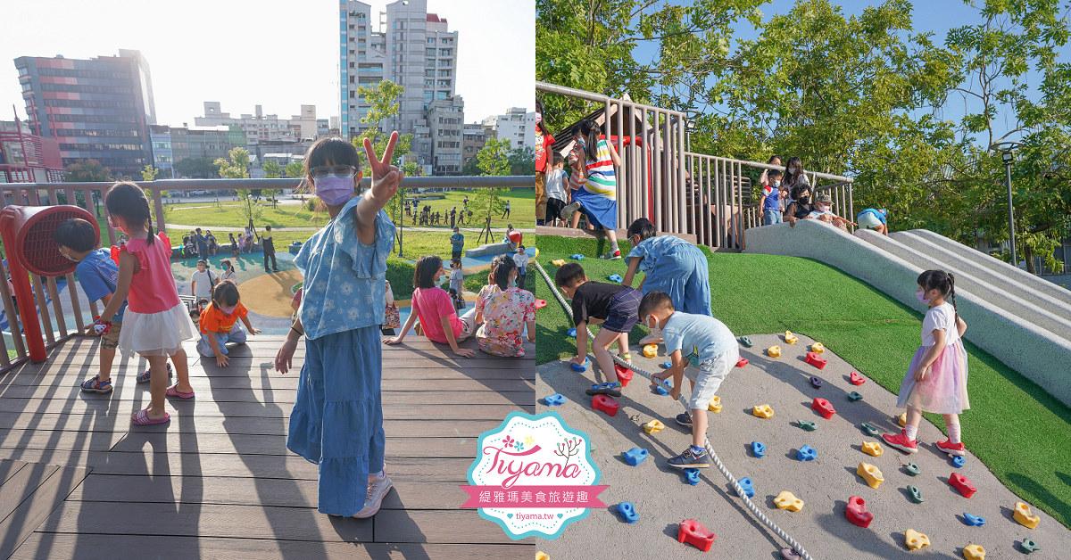嘉義全新親子公園|中央廣場:免費放電景點,10月全新啟動…快來玩個夠!! @緹雅瑪 美食旅遊趣