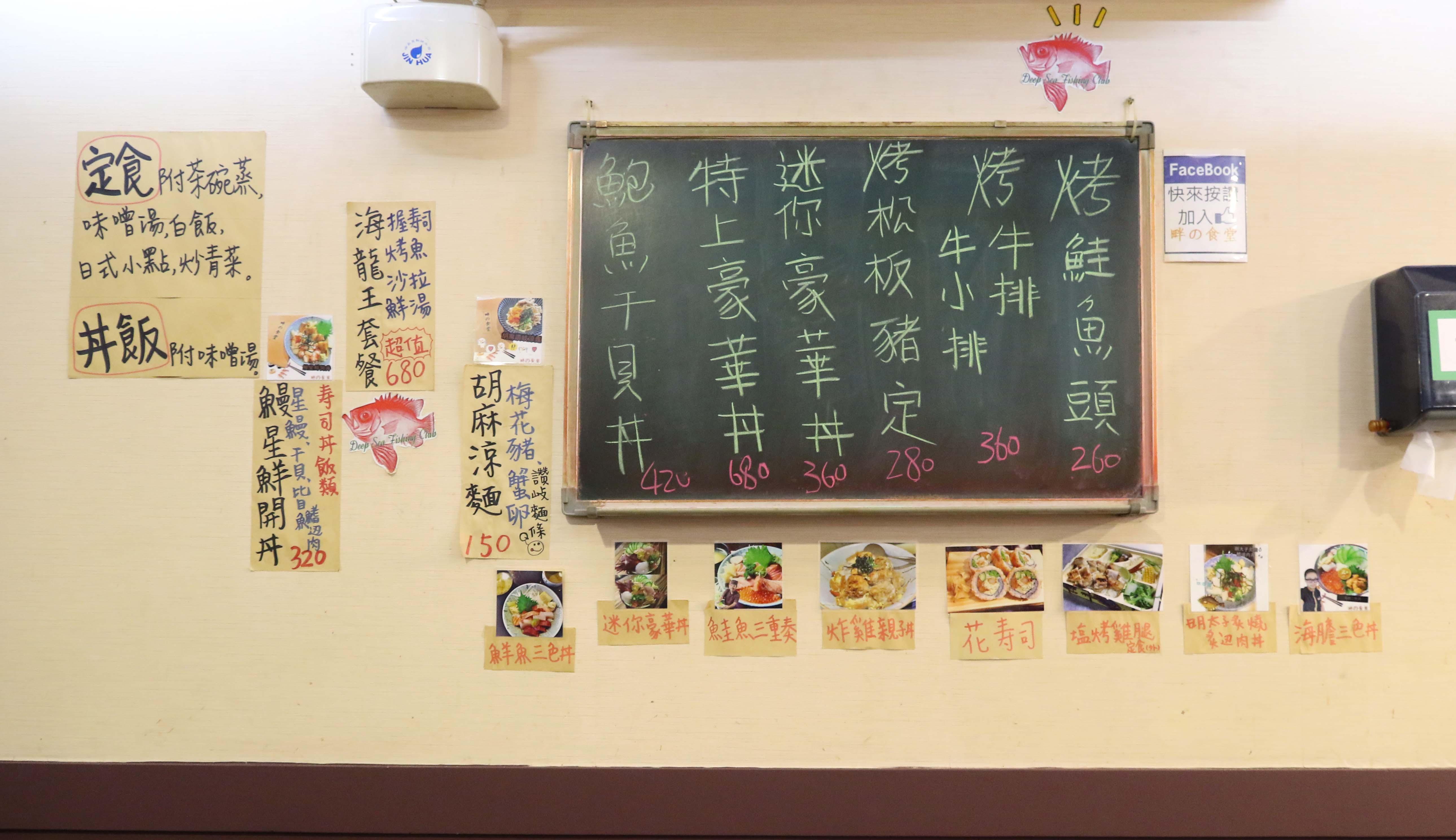 台北小巨蛋美食|畔の食堂:丼飯交響四部曲「特上豪華丼」&「鮭魚三重奏」 @緹雅瑪 美食旅遊趣
