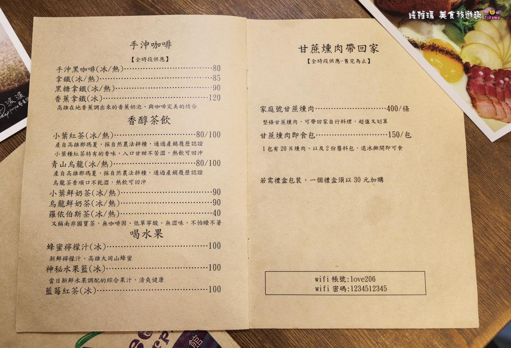 高雄巷弄美食 迪波波藝食館「神秘雙人套餐」每日給你不一樣的驚喜!招牌甘蔗燻肉即時包 方便美味帶回家 @緹雅瑪 美食旅遊趣