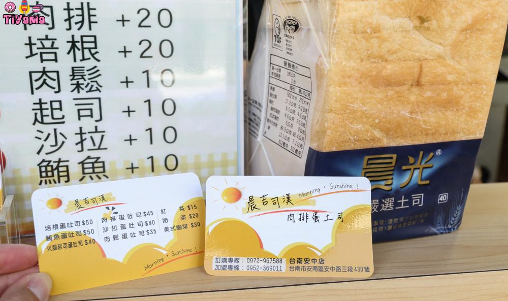 台南早餐 晨吉司漢肉排蛋吐司-安南安中店:嚴選優質里肌肉「肉排蛋吐司」,現點現作美味早餐! @緹雅瑪 美食旅遊趣