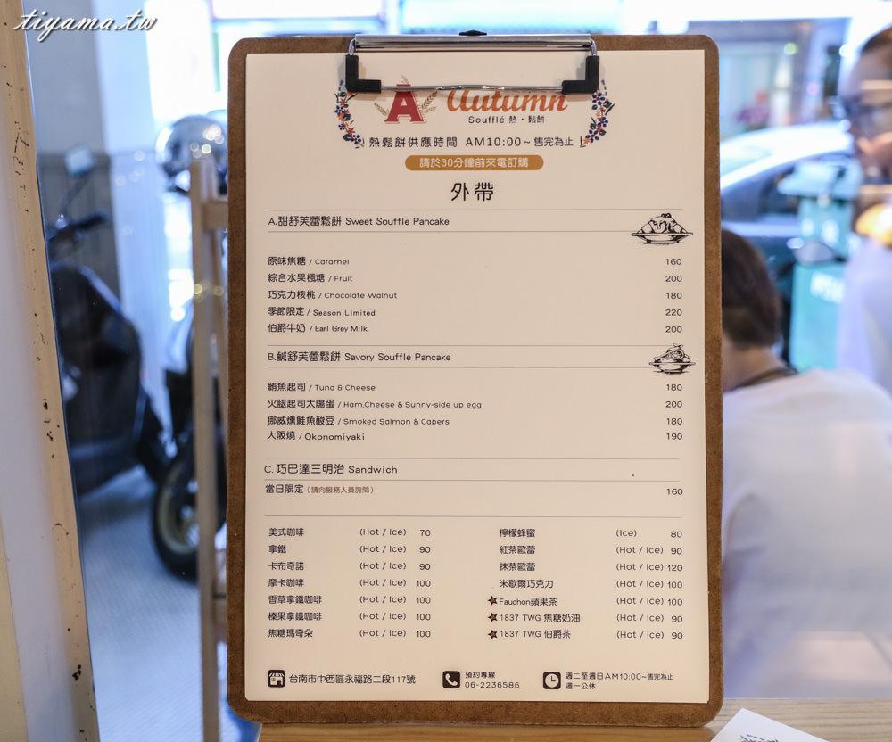 台南鬆餅名店|Autumn舒芙蕾熱·鬆餅:季節限定「芒果鬆餅」,道地柔軟日式厚鬆餅 原來台南就吃得到!! @緹雅瑪 美食旅遊趣