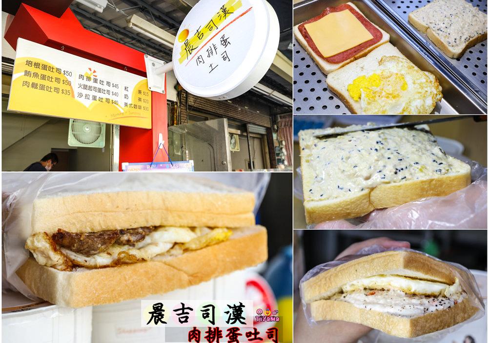台南早餐|晨吉司漢肉排蛋吐司-安南安中店:嚴選優質里肌肉「肉排蛋吐司」,現點現作美味早餐! @緹雅瑪 美食旅遊趣