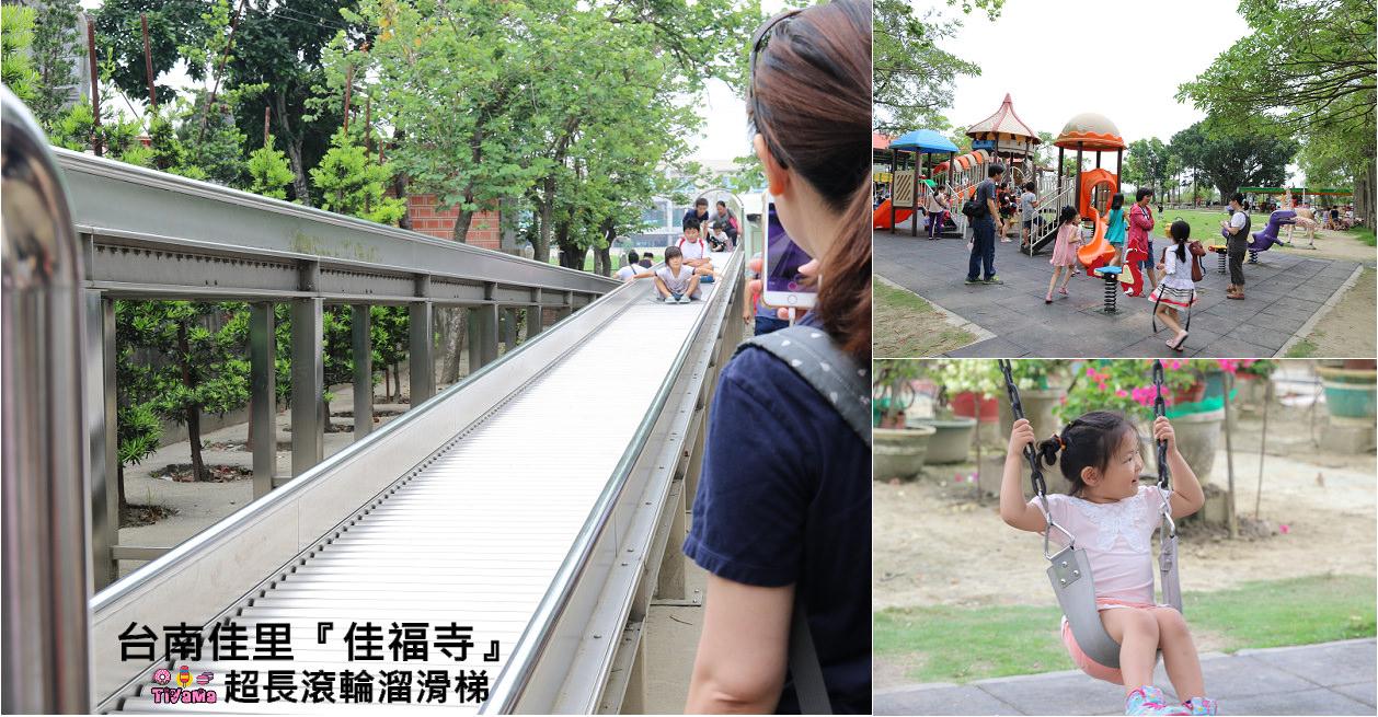 台南佳里滾輪溜滑梯|佳福寺:台南免費景點「超長滾輪溜滑梯」讓你溜、溜、溜不完~ @緹雅瑪 美食旅遊趣