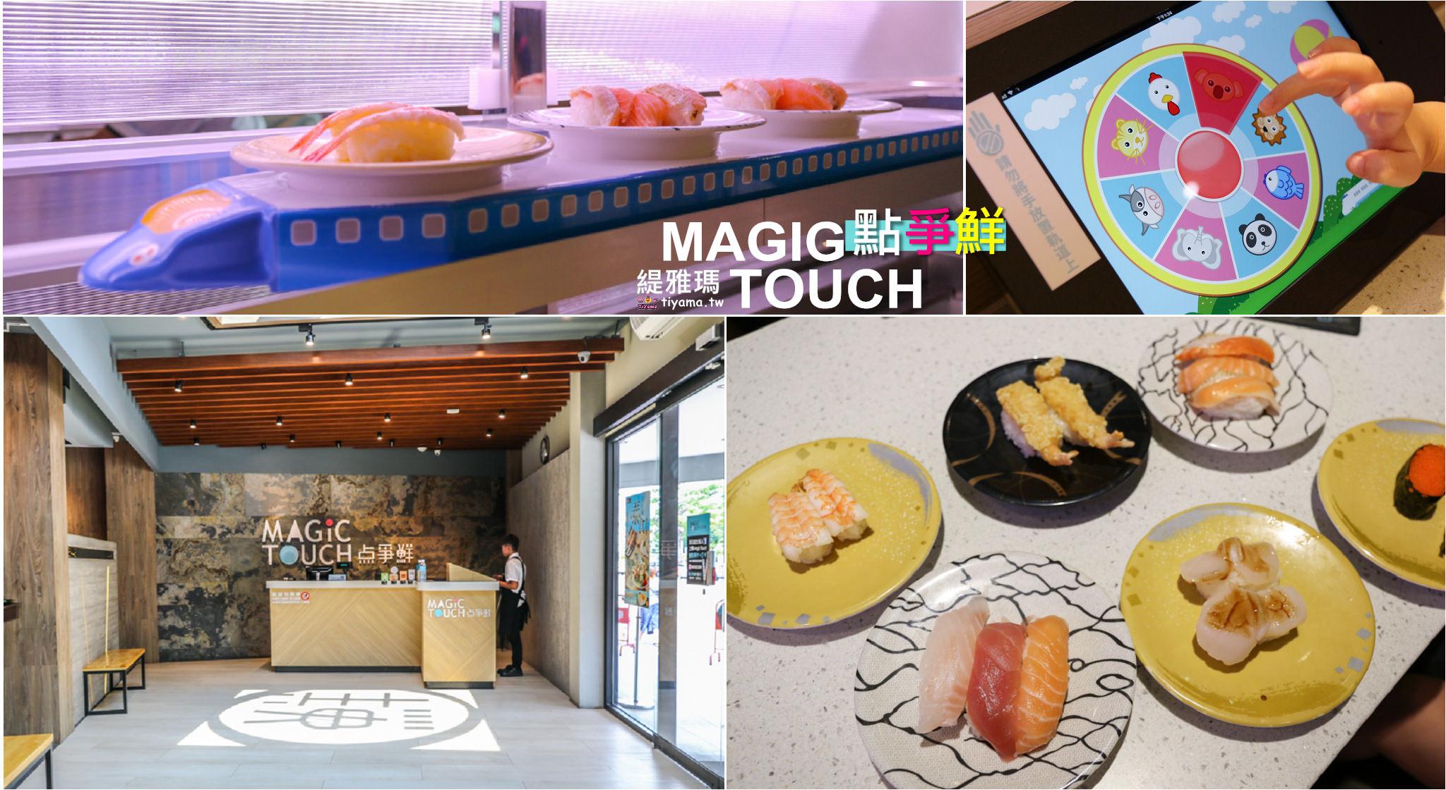 台南點爭鮮|爭鮮.Magic Touch|Magic Touch点爭鮮:爭鮮也有新幹線直送,滿300元玩遊戲.中獎送好禮 @緹雅瑪 美食旅遊趣