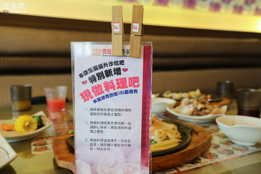 貴族世家牛排|台南永大店 鮮饌館:精緻排餐+沙拉吧+鮮現做料理吧,平價吃到爽!!家人聚餐推薦 @緹雅瑪 美食旅遊趣
