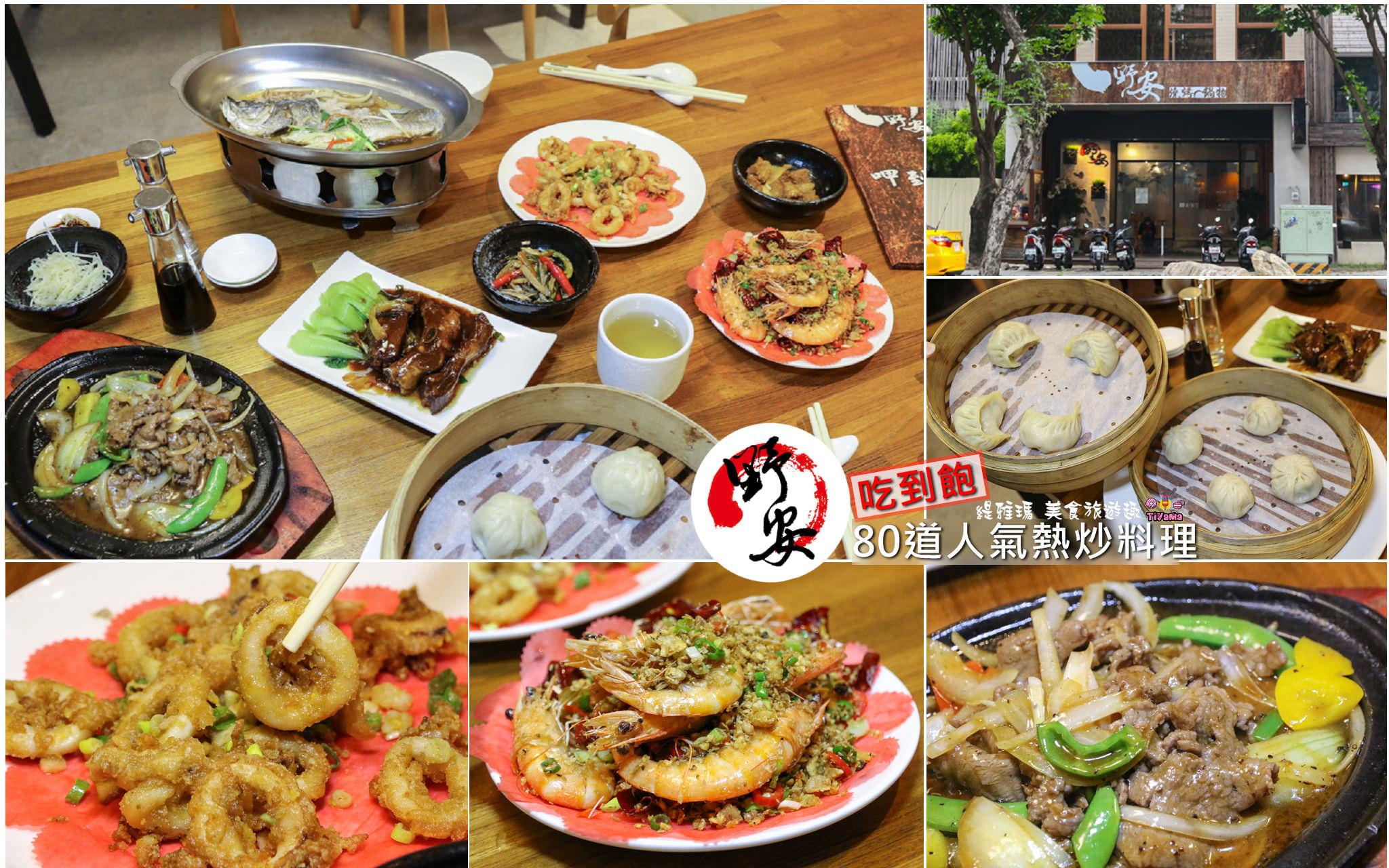 台中熱炒吃到飽|野安食堂:80道中式熱炒.上海菜.上海點心呷到飽|1F野安燒烤鍋物 @緹雅瑪 美食旅遊趣