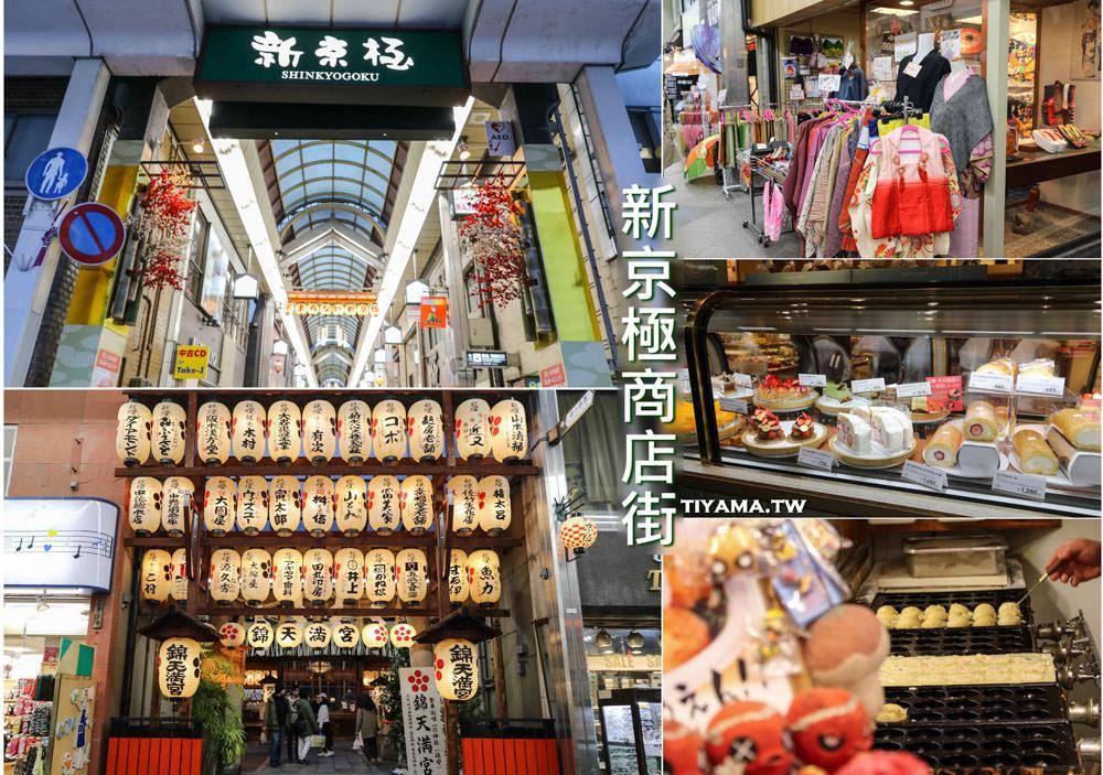 新京極通商店街特輯|京都非逛不可的商店街|:200家店舖,吃喝穿藥妝通通有!(含新京極通店鋪地圖) @緹雅瑪 美食旅遊趣