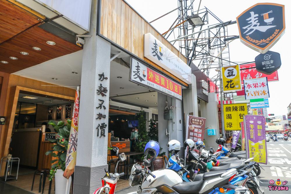 麦面Men|台南文化中心美食:簡約舒適「平價經典麵食堂」加麵不加價!!台南市立醫院美食|外送服務 @緹雅瑪 美食旅遊趣