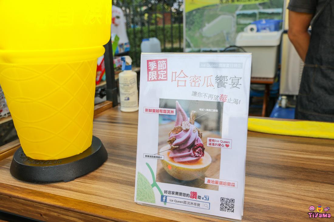 牧羽亭|Ice Queen霜淇淋專賣:超人氣「綜合莓果哈密瓜盅」&超濃郁「小山園抹茶霜淇淋」 @緹雅瑪 美食旅遊趣