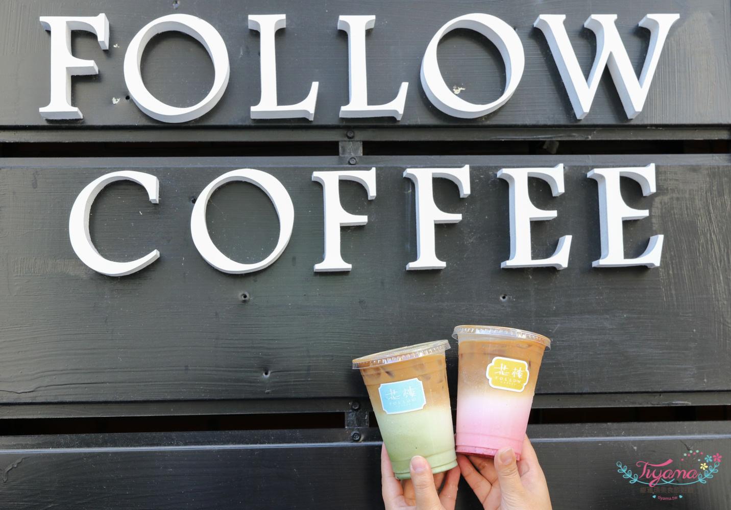 花樓 follow coffee|我不管就是要假掰,台南IG打卡名店 @緹雅瑪 美食旅遊趣