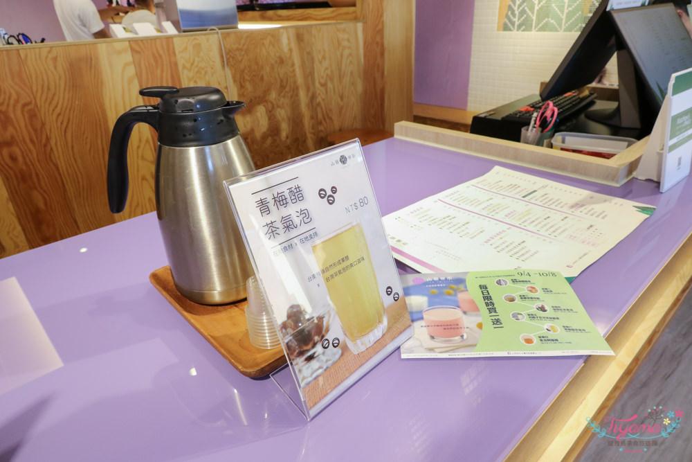 山林艸木 台灣茶飲專門:馬修嚴選,繽紛茶優格飲 @緹雅瑪 美食旅遊趣