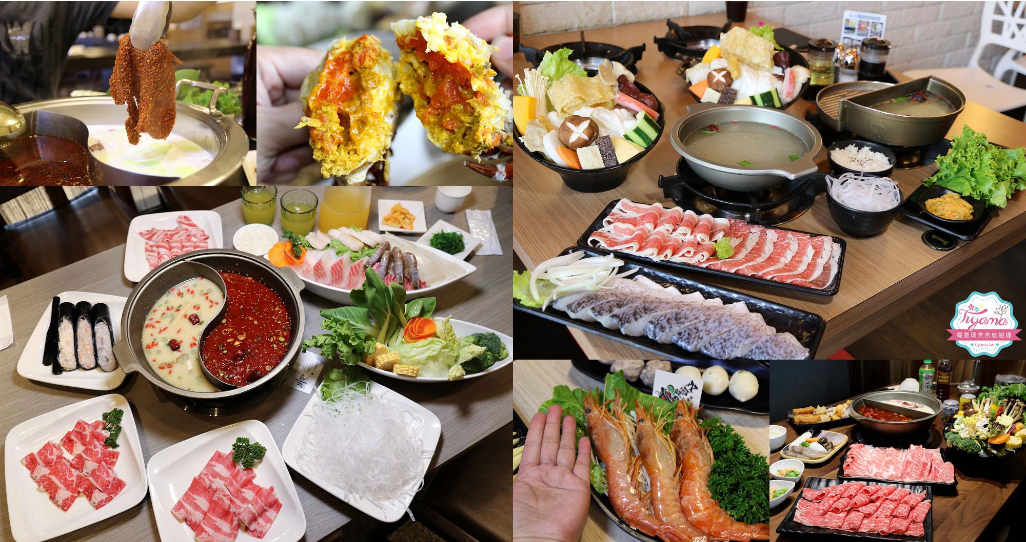 台南火鍋懶人包,更新至16間(2019.09更新) @緹雅瑪 美食旅遊趣