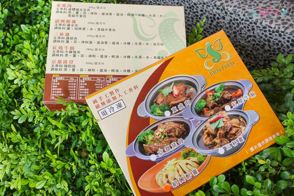 台南仁德美食推薦|鼎泰複合式餐廳:泰式&中式複合式料理|台南火鍋|中式熱炒|簡餐定食 @緹雅瑪 美食旅遊趣